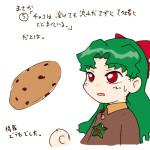 チョコチップクッキーを焼くときになぜチョコは溶けないのかについて 1)融点が高いチョコを使っている。 2)チョコが溶けない温度で焼いてもクッキーは焼ける。 3)クッキーだけ焼いておいて、粉にしてチョコチップと押し固めてクッキー状にする。 4)普通にやっても実はチョコは溶けない。 のどれかだと思ったら