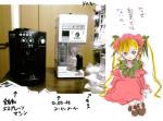 コーヒー関連の装置が増えた
