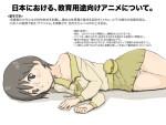 NHKアニメのエロさにはシャッポを脱ぐ