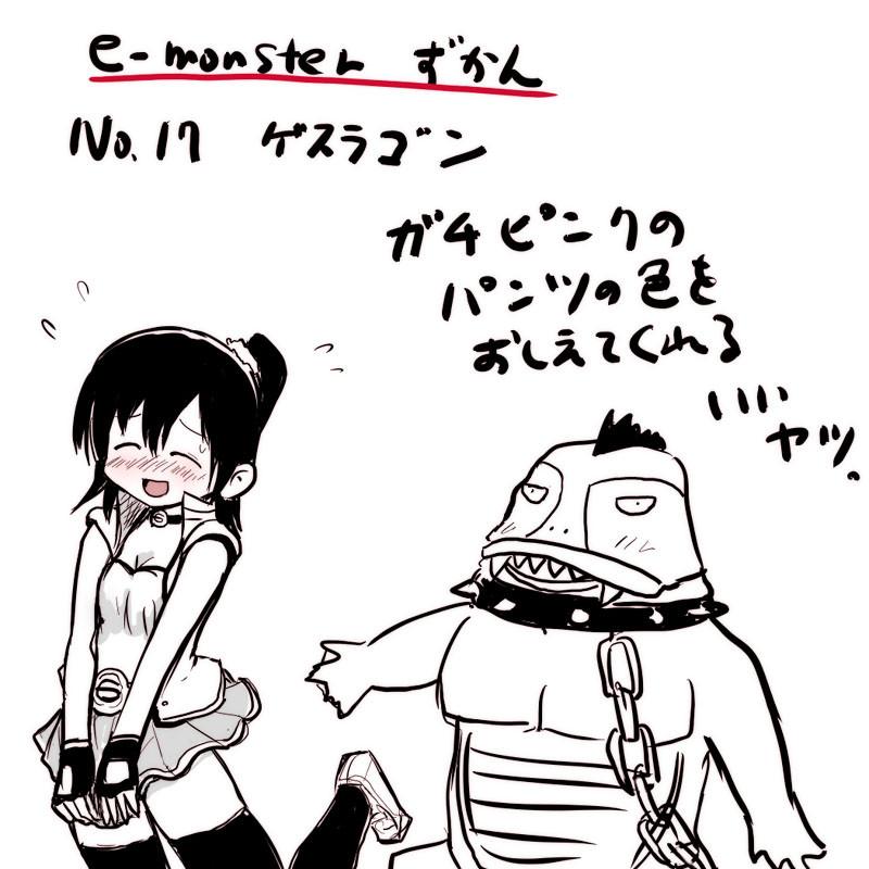 ヤマダ電機でe-monsterの契約した。