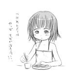 会社帰りにつけ麺食ったけど、途中でぬるくなるのが少し苦手