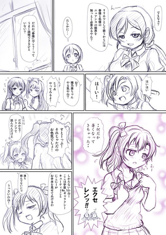 春情ロマンティカp3