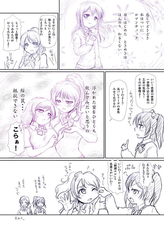 春情ロマンティカp4