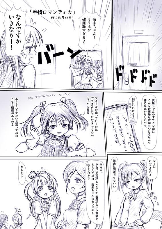 春情ロマンティカp2