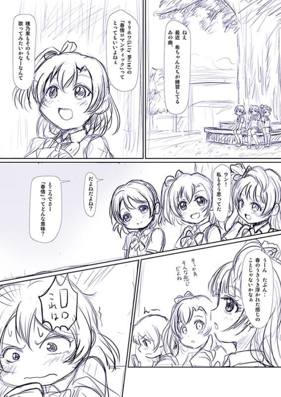 春情ロマンティカp1